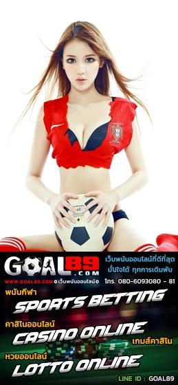 เว็บรับแทงบอล , รับแทงบอล, รับแทงบอลออนไลน์, เล่นบอลออนไลน์, แทงฟุตบอลออนไลน์, พนันฟุตบอลออนไลน์