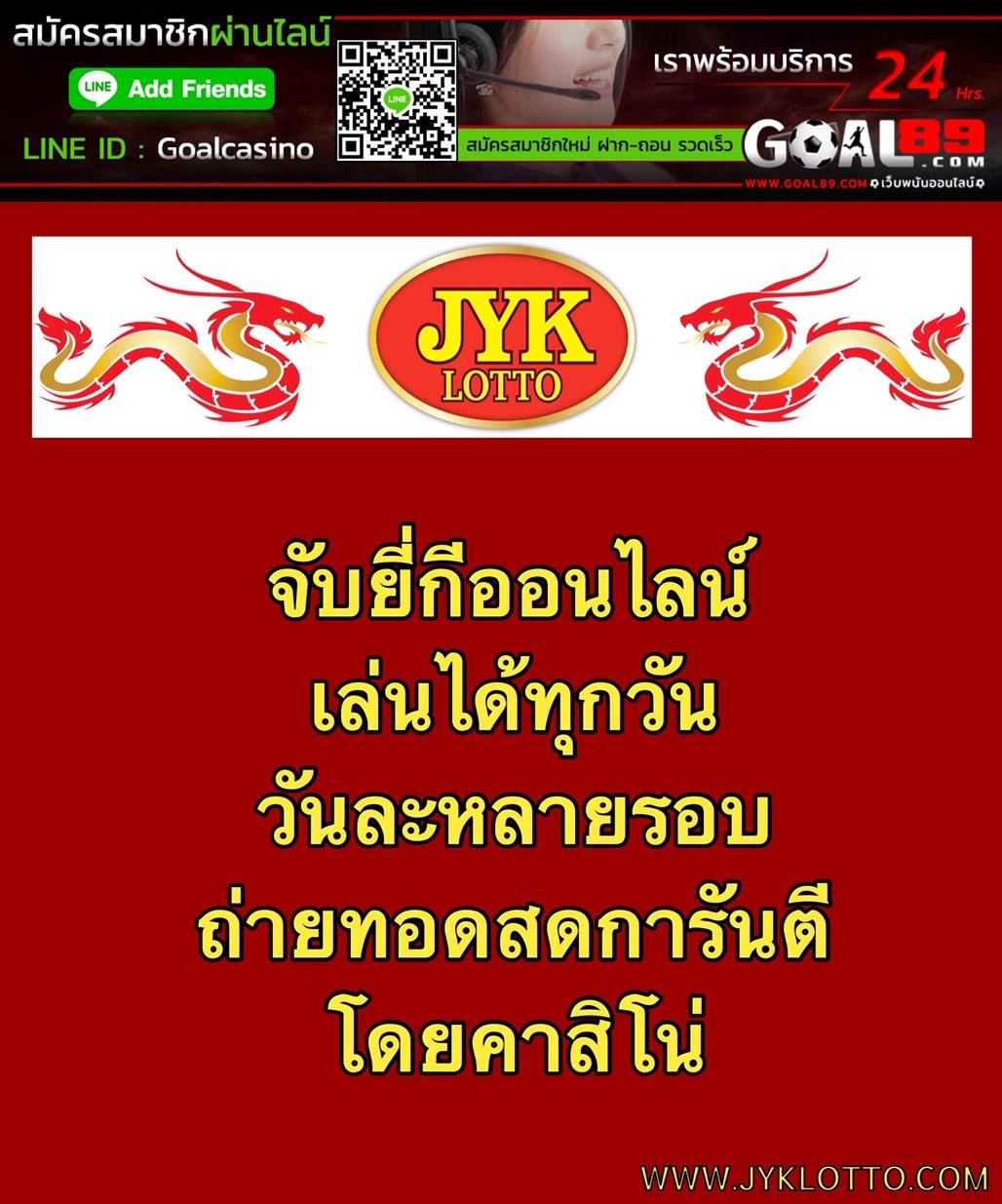 แทงหวยเว็บไหนดี , แทงหวยมาเลย์, แทงหวยฮานอย, เว็บหวยเวียดนาม, เว็บแทงหวยไทย, เว็บ JYKLOTTO