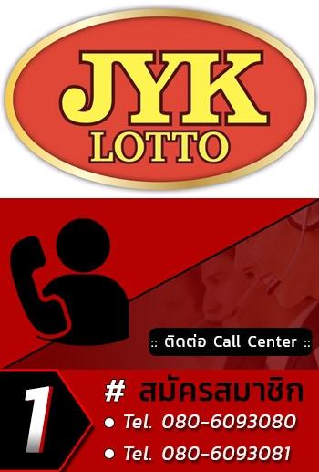 JYKLOTTO, เว็บ JYKLOTTO, สมัครสมาชิก JYKLOTTO